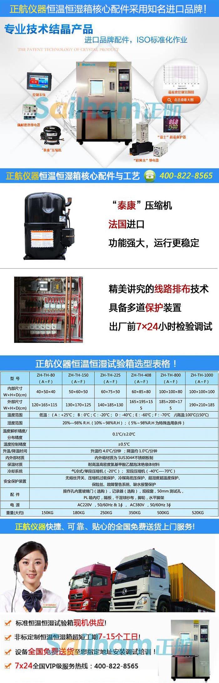 电源适配器恒温恒湿老化检测设备